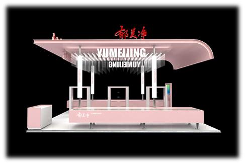 2011年北京国展中心郁美净特装
